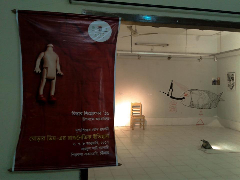 "Group Visual Art Exhibition ""ঘোড়ার ডিম-এর রাজনৈতিক ইতিহাস"""